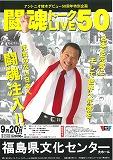 20100920inoki
